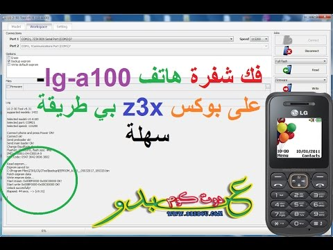 فك شفرة هاتف lg-a100-على بوكس z3x