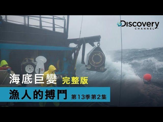 2018艾美獎最佳提名 - 漁人的搏鬥(精選 第13季 第2集 : 海底巨變)