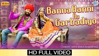 DJ Banna Banni Geet बन्ना बन्नी रो गडबडियों | Geeta Barot, Bhawar Rao | Rajasthani Vivah Song 2019