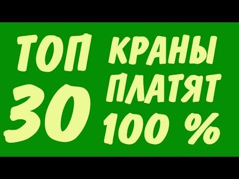 ✅ НОВЫЙ КРАН WEBMONEY, ДО 100 РУБЛЕЙ В ДЕНЬ МОМЕНТАЛЬНЫЙ ВЫВОД! + 30 КРИПТО КРАНОВ 2020 ПЛАТЯТ 100 %