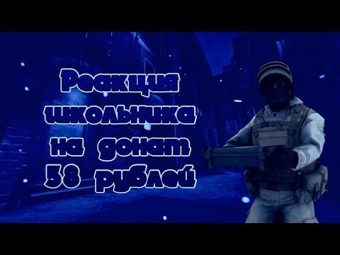 Реакция школьника на донат 58 рублей
