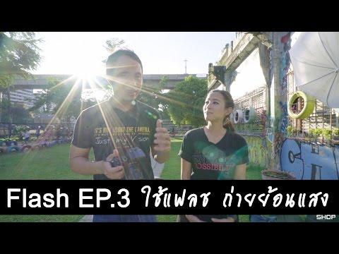 Flash EP3 ใช้แฟลช ถ่ายย้อนแสงอาทิตย์