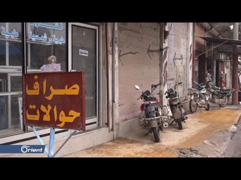 صرافو ادلب يعلنون اضرابا بسب الفلتان الأمني - سوريا  - 20:53-2018 / 12 / 30
