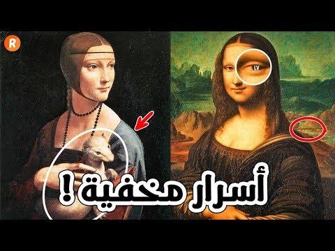 أسرار مخفية عجيبة في أشهر اللوحات العالمية