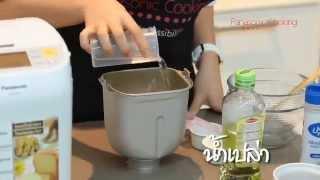 Scoop Panasonic Bread Maker : Nut & Dried Fruit Bread