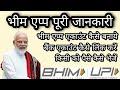 BHIM UPI App Full Guide in Hindi