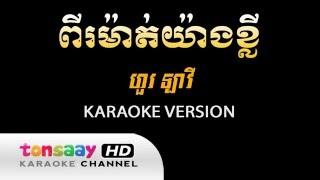 ពីរម៉ាត់យ៉ាងខ្លី ភ្លេងសុទ្ធ Hour Lavy - Khmer Instrumental - [Tonsaay Karaoke]