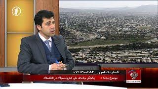 Morning Magazine 08.02.2020 - چگونگی برنامهی ملی کنترول سرطان در افغانستان