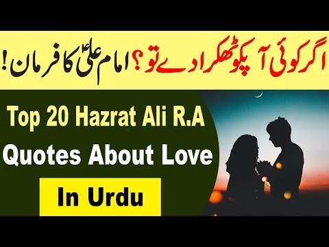 Top 20 Hazrat Ali R.A Quotes About Love In Urdu – Imam Ali Ka Farman – Agar Koi Apko Thukrade To