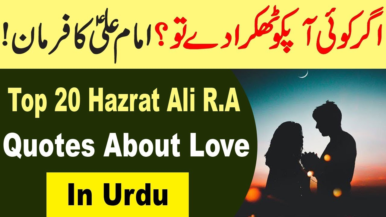 Top 20 Hazrat Ali R A Quotes About Love In Urdu - Imam Ali Ka Farman - Agar  Koi Apko Thukrade To