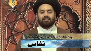 Lecture 18 (Ghusl) Nifaas(Lochia) by Maulana Syed Shahryar Raza Abidi