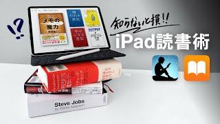 みんなが知らない、純正アプリのiPad読書術。【Kindle × Apple Books】