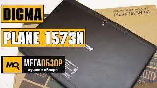 Digma Plane 1573N 4G обзор планшета