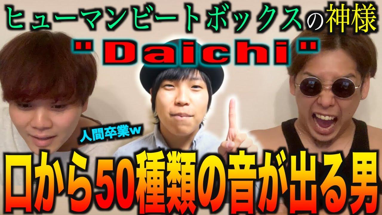 【音神様】Daichiさんって口から50種類の音が出るらしいぞ....ビートボックスアジアチャンピオンが本当なのか見てやる!????!?