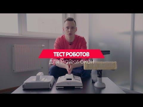 Обзор роботов-пылесосов для мытья окон