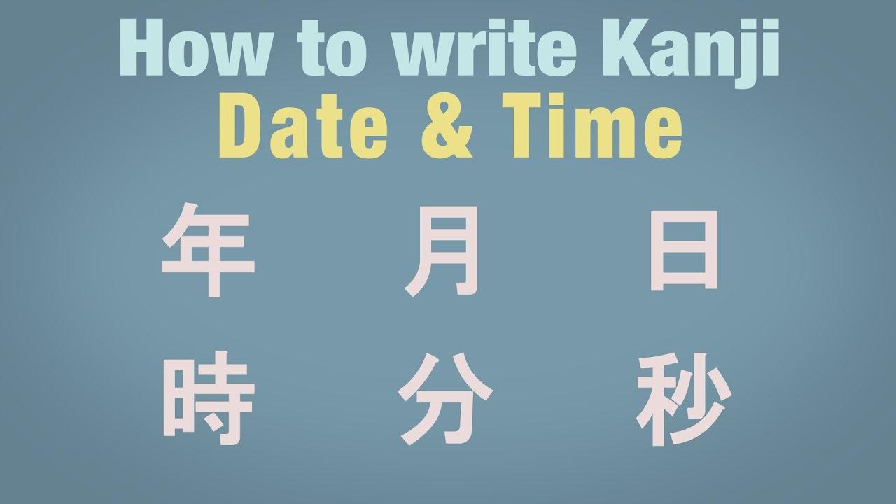 【How to write Kanji】Date & Time