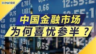 股市暗流涌动,债市却高歌猛进,中国金融市场为何冷暖各异?中国制造业已迎来反弹?警惕消费贷违约,中国消费者债务占收比已超德国并接近美日水平!