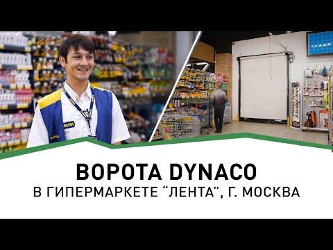 видео: Гипермаркет Лента. Скоростные ворота для торговли dynaco d311