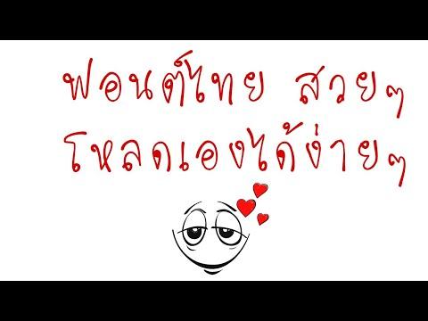 วิธีหาฟอนต์ ตัวหนังสือไทยสวยๆน่ารักๆ