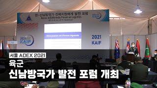 [서울 ADEX 2021] 육군본부 군수참모부, 신남방…