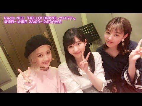 HELLO! DRIVE! -ハロドラ- 夏焼雅・小林ひかる・小片リサ #7
