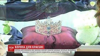 Ювеліри презентували коштовну корону, яку отримає Міс Україна Всесвіт