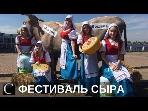 О фестивале сыра в Костроме, конкурсах , викторинах и сырных покатушках
