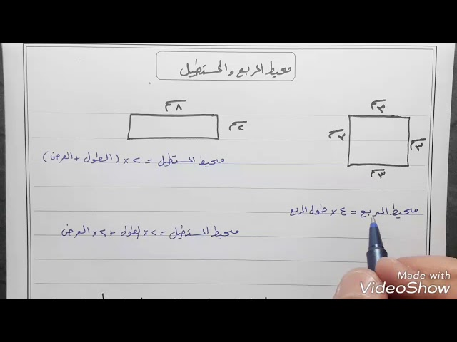 محيط المربع و المستطيل | رياضيات الصف الرابع