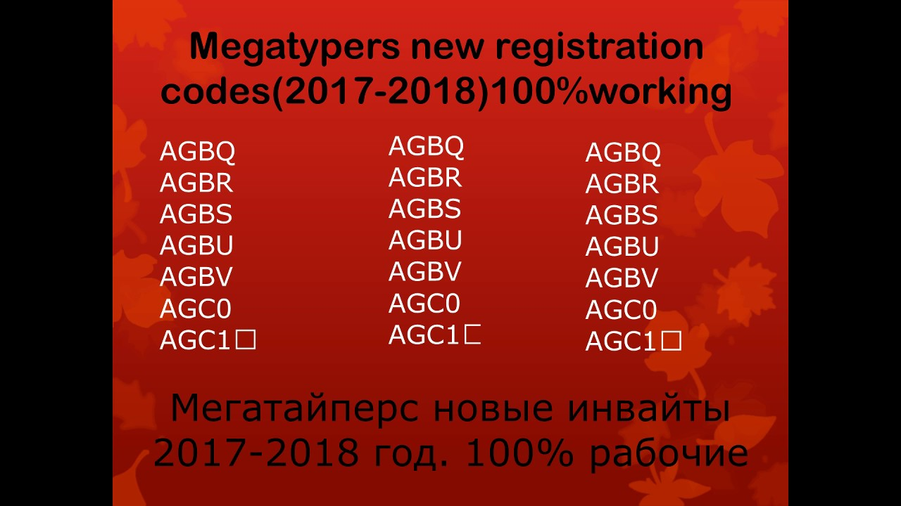 How To Get Invitation Code For Megatypers 2017 - Letter