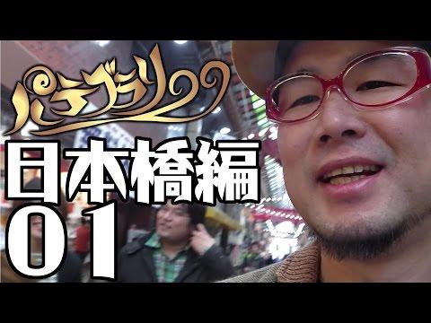 パテブラリ日本橋編01(Japanese‐style bar hopping in OSAKA NIPPONBASHI-JAPAN)