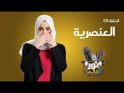 نور خانم   الحلقة 08   العنصرية