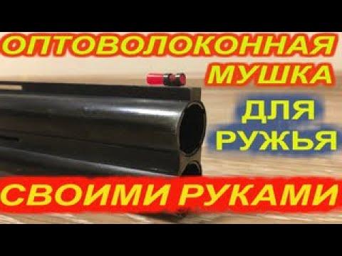 Оптоволоконная Мушка для охотничьего ружья своими руками за 150 рублей.