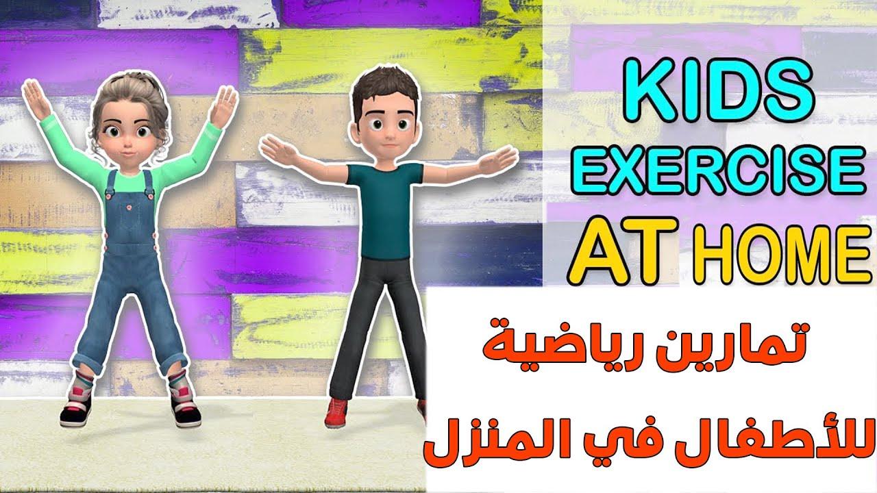تمارين رياضية للأطفال في المنزل تحدي التمارين الرياضية في البيت رياضة بالمنزل للاطفال For Kids Youtube