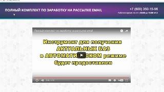 Полный комплект по заработку на рассылке email - полный комплект по заработку на рассылке email