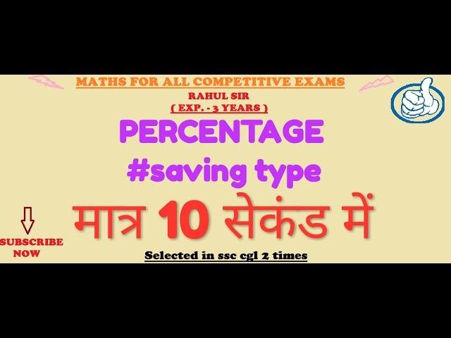 Percentage saving type lect 2 // session 2 by Rahul kumar