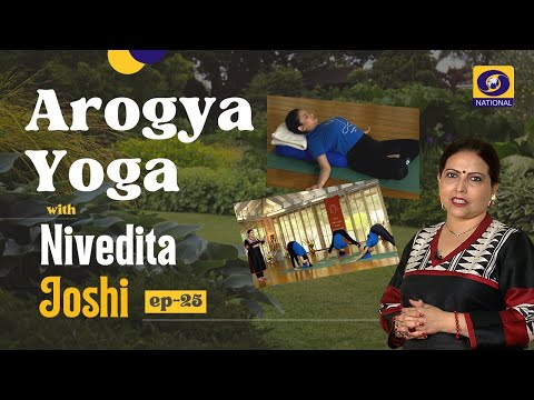 Arogya Yoga with Nivedita Joshi - Ep #25