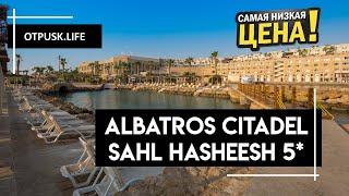 ПУТЕВКИ НА ОТДЫХ ХУРГАДА Albatros Citadel Sahl Hasheesh 5