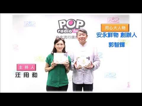 2019-07-14《用心過生活》汪用和 專訪 安永鮮物 創辦人 郭智輝