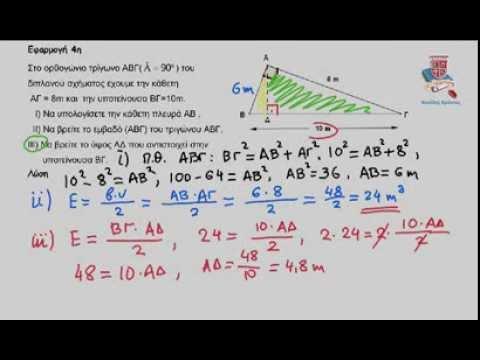 Μαθηματικά Β Γυμνασίου - Επαναληπτική άσκηση στο Πυθαγόρειο και τα εμβαδά
