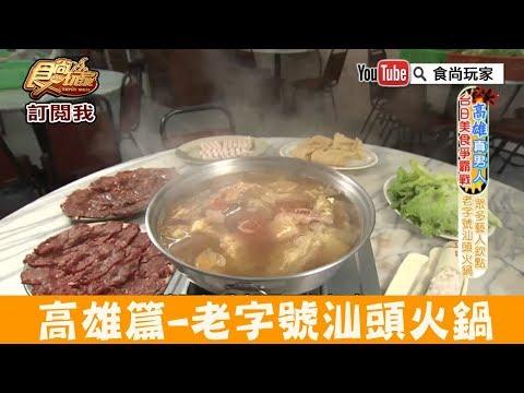 【高雄】五月天都吃這家「廣東汕頭勝味牛肉店」老字號的汕頭火鍋!食尚 ...