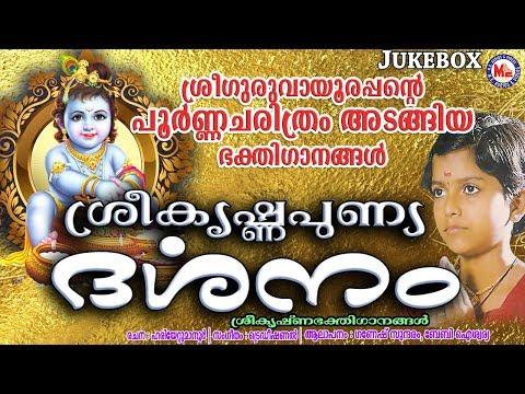 ശ്രീ ഗുരുവായൂരപ്പന്റെ പൂര്ണ്ണചരിത്രം അടങ്ങിയ ഭക്തിഗാനങ്ങള്   Hindu Devotional Songs Malayalam