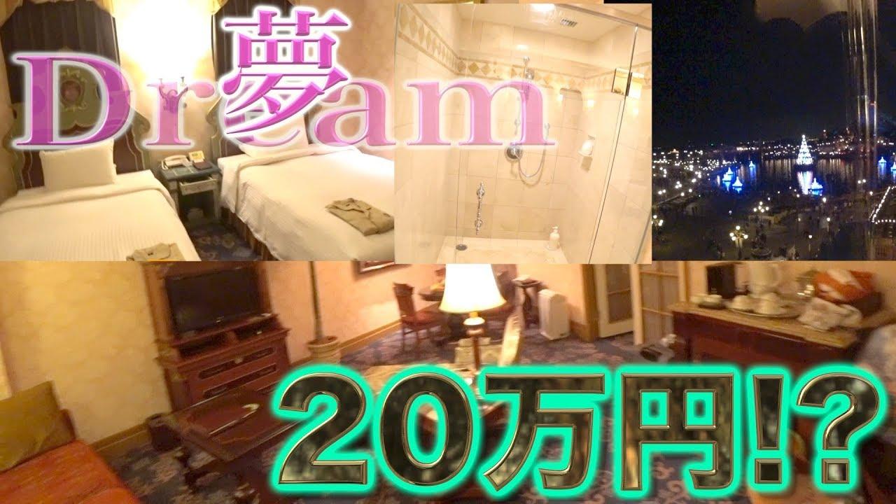 ディズニー】一泊20万円!!夢のミラコスタを紹介します - youtube