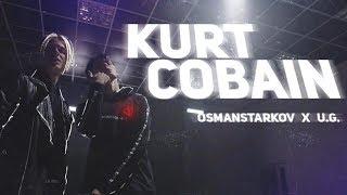 OsmanStarkov feat. U.G. - Kurt Cobain [Prod. by OD SLASH] (Official Video)