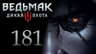 Ведьмак 3 прохождение игры на русском - По тонкому льду [#181]