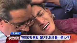 Publication Date: 2019-04-23 | Video Title: 孟加拉少女控校長性騷 拒撤案竟遭燒死—公視早安新聞 Good