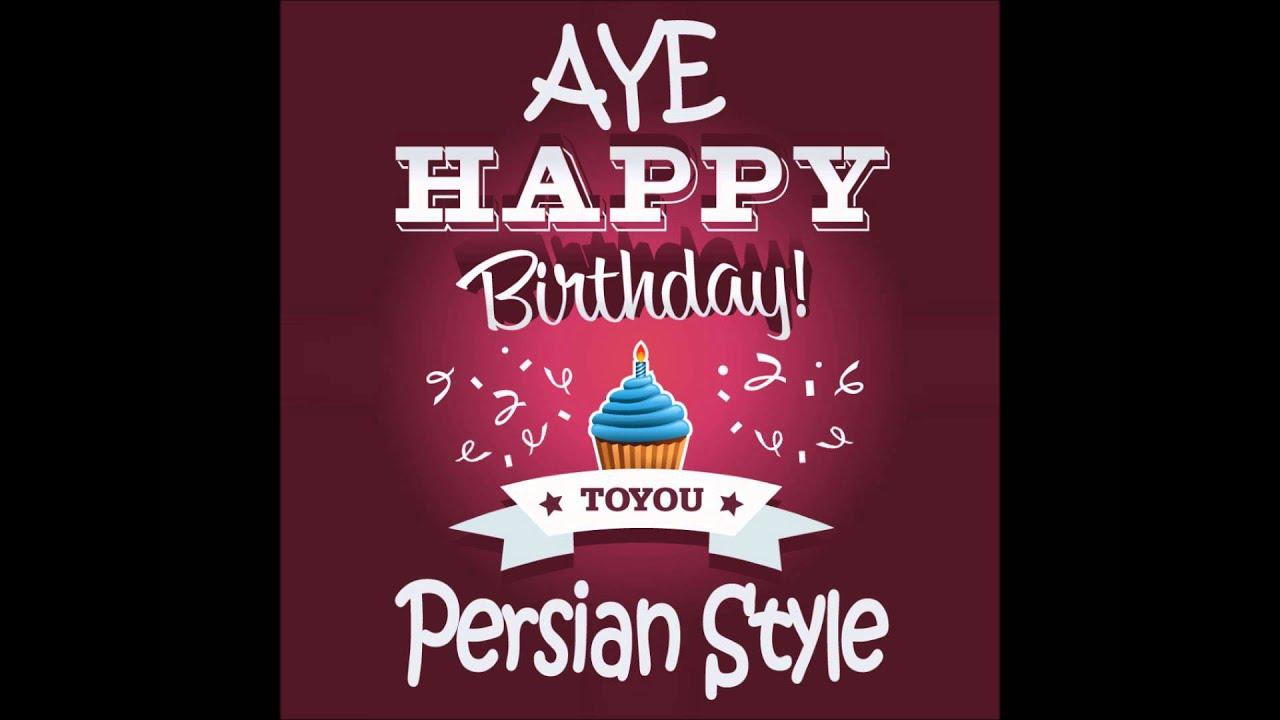 Aye Happy Birthday Persian Style Remix Persian Funny Youtube