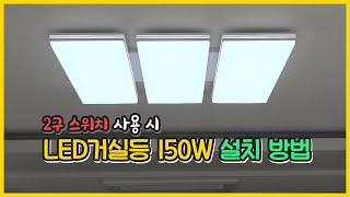 LED거실등 150W 설치 방법 아파트 거실 인테리어 …
