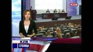 Нечестная игра: о недобросовестной конкуренции говорили в Федеральной антимонопольной службе(Источник: KZN (http://kzn.tv/kzntube/prisvoit-chuzhoe-o-nedobrosovestnojj-konkurencii-govorili-v-federalnojj-antimonopolnojj-sluzhbe-/), 2014-09-26T05:47:51.000Z)