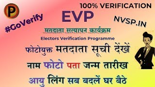 ECI EVP Electors Verification Programme NVSP Photo Electoral Roll Online Updation
