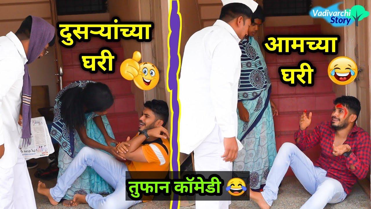 आमच्या घरी-दुसऱ्यांच्या घरी?  Aamchya ghari-Dusryanchya ghari Marathi Funny/Comedy video  Full Funny